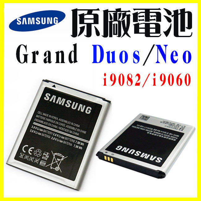 Samsung 三星 i9082 Grand Dous i9060 Grand Neo 正原廠電池 EB535163LU