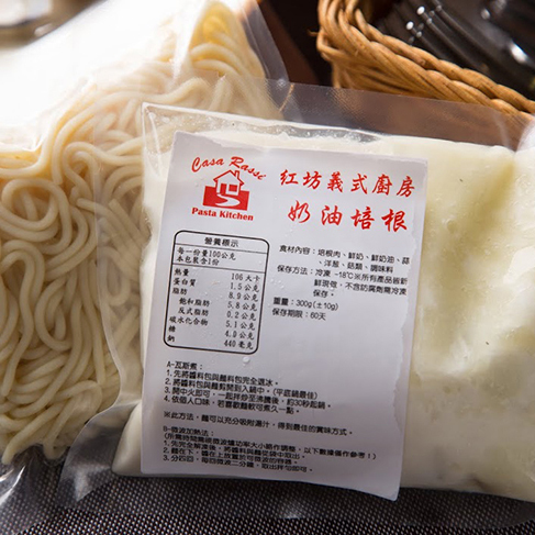 【紅坊義式廚房】奶油培根義大利麵 / 料理包