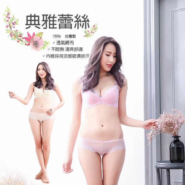 內衣/典雅雪紡 蕾絲 吸汗透氣不悶熱 活動式可拆肩帶 B C【小百合】NX 7806 台灣製