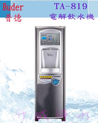 【全省免費安裝】Buder(普德長江) TA819電解飲水機(TA-809)【中空絲膜四道快換式生飲設備】