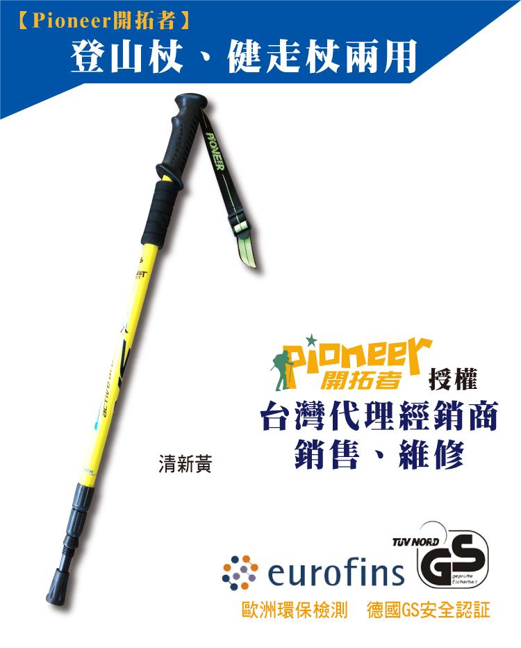 【君好健走杖】黃色-登山杖、健走杖兩用 柺杖 老人杖 超輕 專業人士最愛 (馬蹄、背袋)