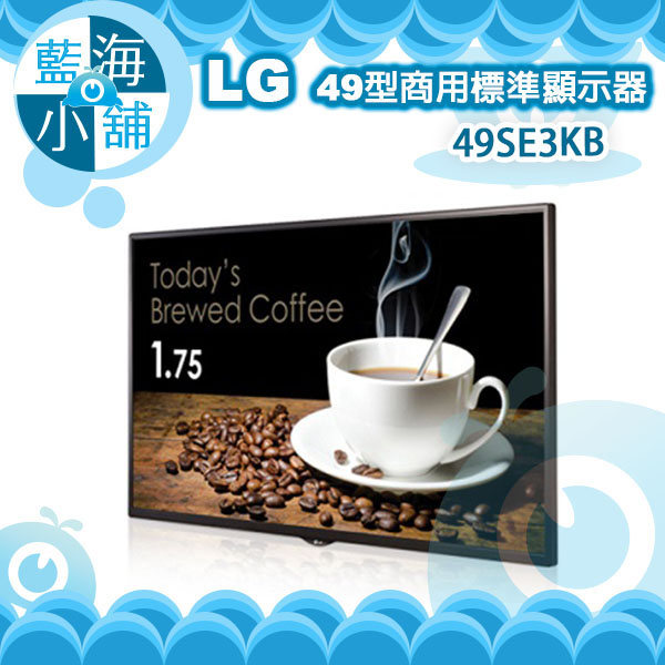 LG 樂金 49吋 高階多功能廣告機顯示器 49SE3KB / 電子看板 / 戶外顯示屏 / 電視牆 / LED顯示屏