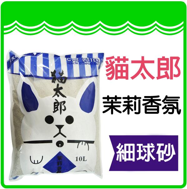 【4包免運費】SNAPPY同級貓太郎貓砂10L-茉莉香氛【細球砂】(藍)低粉塵內有抗菌香氛