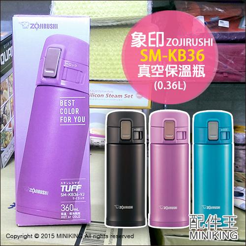 【配件王】日本代購 象印 ZOJIRUSHI SM-KB36 真空保溫瓶 保溫杯 0.36L 三色 輕量