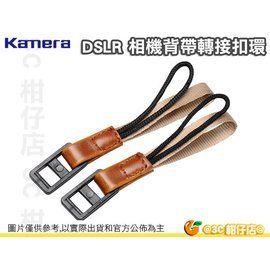 Kamera 佳美能 類單眼 相機背帶轉接扣環 一組兩入 TR15 RX100M3 G7X EPL7