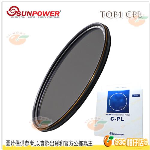 送濾鏡袋 免運 SUNPOWER TOP1 HDMC CPL 43mm 43 航太鋁合金 防潑水 鏡片濾鏡 偏光鏡 湧蓮公司貨 台灣製