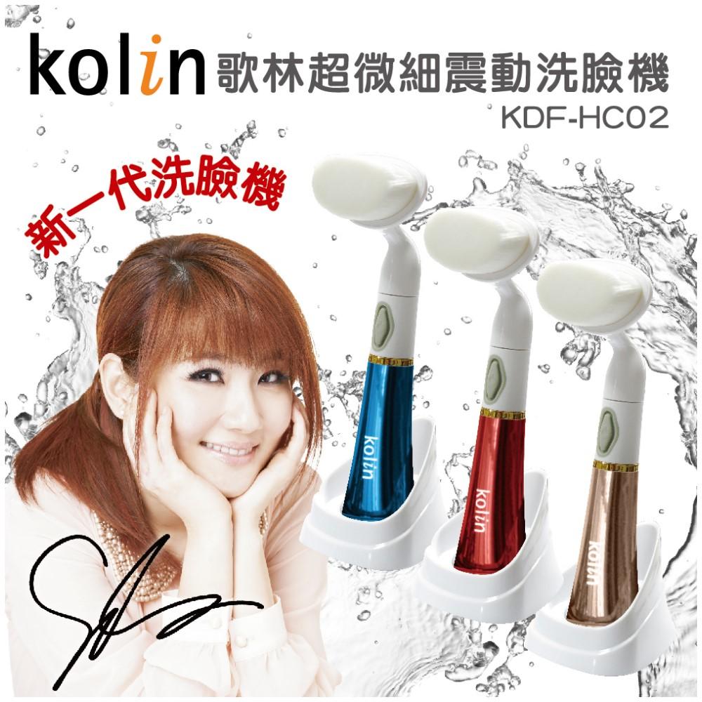 小玩子 歌林 Kolin 超微細毛深層震動洗臉機潔顏儀 聲波 深層 柔軟 舒服 KDF-HC02 (隨機出貨)