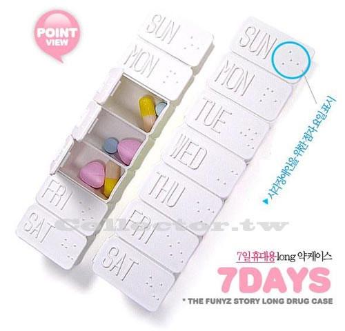 【F13123001】韓國 可愛長條型 一週7天藥盒 首飾盒 收納盒