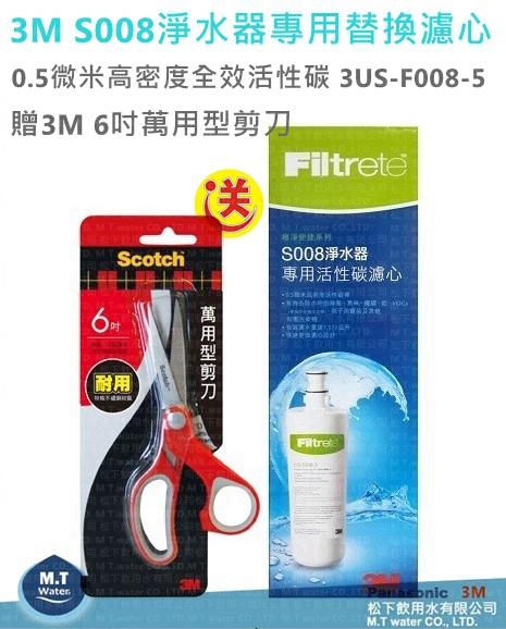 3M S008淨水器專用替換濾心 3US-F008-5 / 0.5微米高密度全效活性碳