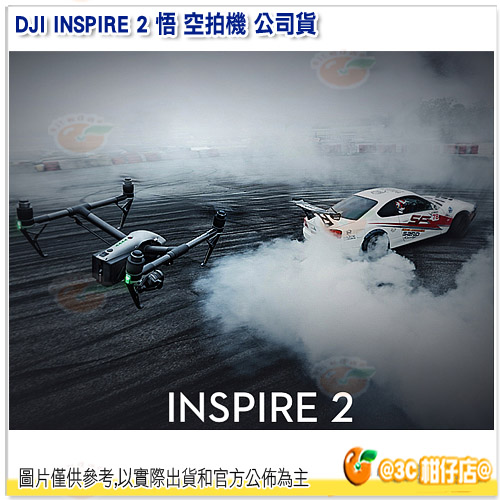 大疆 DJI INSPIRE 2 悟 空拍機 公司貨 遙控 直昇機 婚攝 飛行器 航拍機 無人機