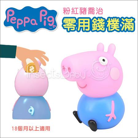 ?蟲寶寶?【peppa pig】 粉紅豬-喬治  零用錢撲滿《現+預》