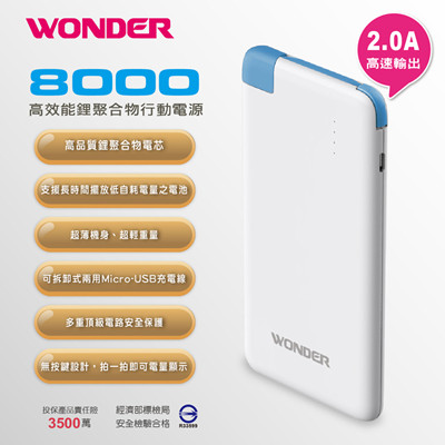 WONDER 旺德 超薄智慧型行動電源 WA-P058 / 超薄機身 / 快速充電 / 超輕重量