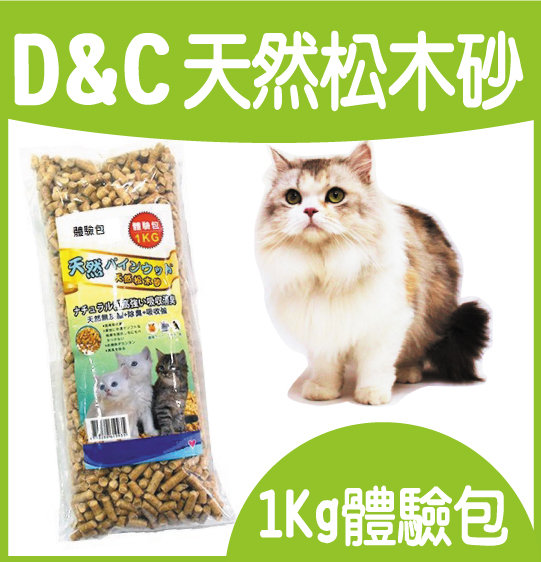 D&C天然松木砂-體驗包-1kg