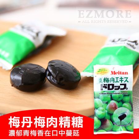 日本 Meitan 梅丹 梅丹本舖 梅肉精糖 80g 青梅糖 梅丹糖 梅子糖【N101860】