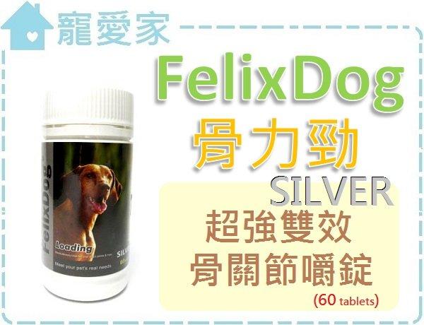 ☆寵愛家☆免運☆骨力勁FelixDog犬貓超強雙效骨關節嚼錠(SILVER) 60錠/瓶