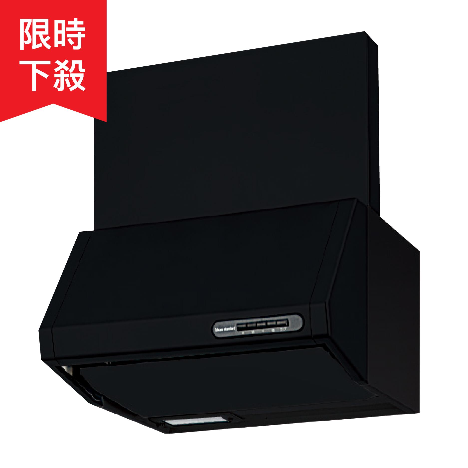 【預購】日本廚房用家電-Takara Standard 靜音環吸排油煙機【RUS75K】強大吸力,靜音除味,保持居家空氣清新