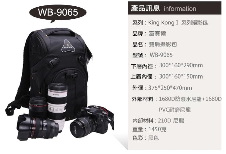 攝彩@@FANCIER富賽爾WB-9065專業型雙肩攝影背包 一機3鏡1閃 +15吋筆電空間...相機包
