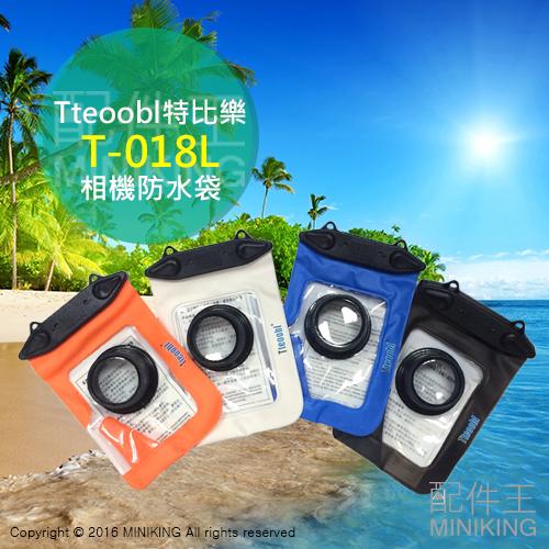 【配件王】現貨 Tteoobl 特比樂 T-018L 高清單眼相機 快門調焦 防水袋 防水套 潛水袋 潛水套
