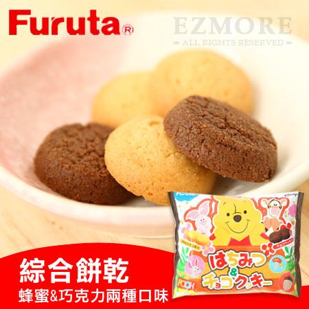 日本 Furuta 古田 蜂蜜巧克力綜合餅乾 120g 小熊維尼 蜂蜜餅乾 巧克力餅乾 迪士尼【N101863】