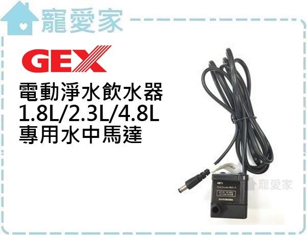 ☆寵愛家☆日本GEX電動淨水飲水器 1.8L/ 2.3L/ 4.8L專用水中馬達.