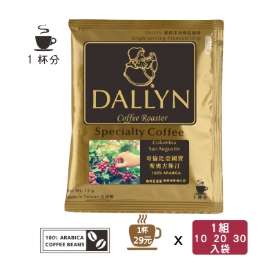【DALLYN 】哥倫比亞 聖奧古斯汀濾掛咖啡10(1盒) /20(2盒)/ 30(3盒) 入袋 Columbia San Augustin| DALLYN世界嚴選莊園
