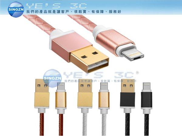 「YEs 3C」aibo iOS&安卓 二合一 皮革編織正反雙插充電傳輸線 1米 MicroUSB/iPhone/Apple 8pin