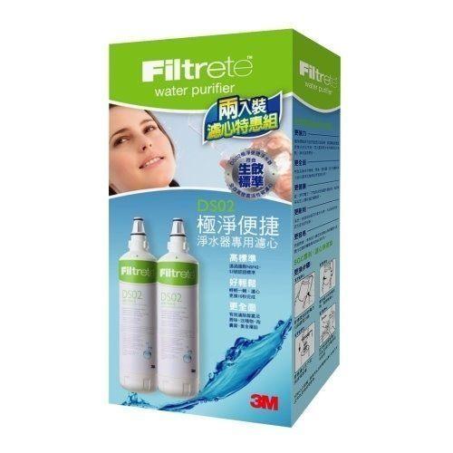 [淨園] 3M DS02/DS02-CD/DS02-CG淨水器專用替換濾心2支 (3期零利率)(免運)