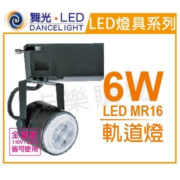 舞光 LED 6W 6000K 白光 全電壓 黑色鐵 MR16 軌道燈  WF430203