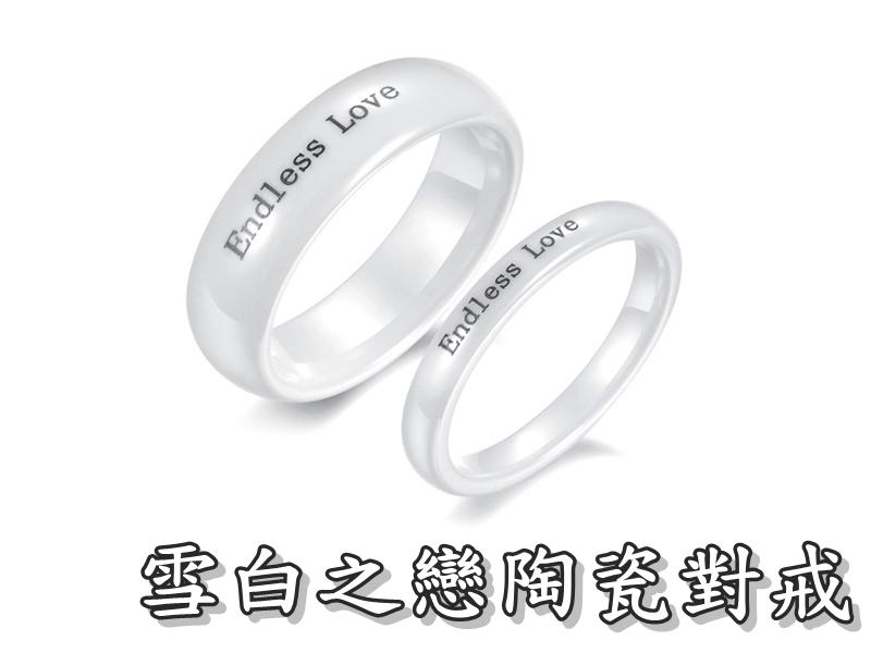 《316小舖》【C292】(頂級陶瓷戒指-雪白之戀陶瓷對戒-單件價 /高級陶瓷對戒/天然土礦/陶瓷白戒指/情人禮物/聖誕節禮物)