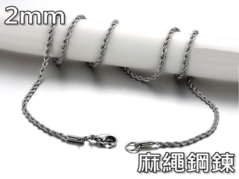 《316小舖》【AC05】(316L鈦鋼鍊條-麻繩鋼鍊子-鍊寬2mm鏈條-單件價 純鋼鏈子)