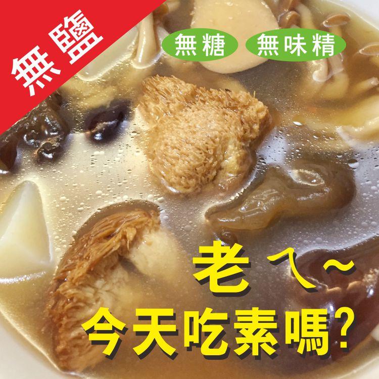【川七杜仲猴頭菇菇湯 (素)】重量包 600g (1~2人份)