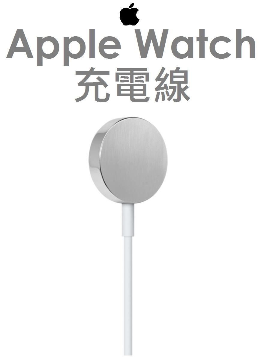 【原廠吊卡盒裝】蘋果 Apple Watch 充電線(1M)磁性充電連接線