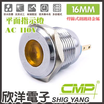 ※ 欣洋電子 ※ 16mm銅鍍鉻金屬平面指示燈(焊線式) AC110V / S16041-110V 藍、綠、紅、白、橙 五色光自由選購/ CMP西普