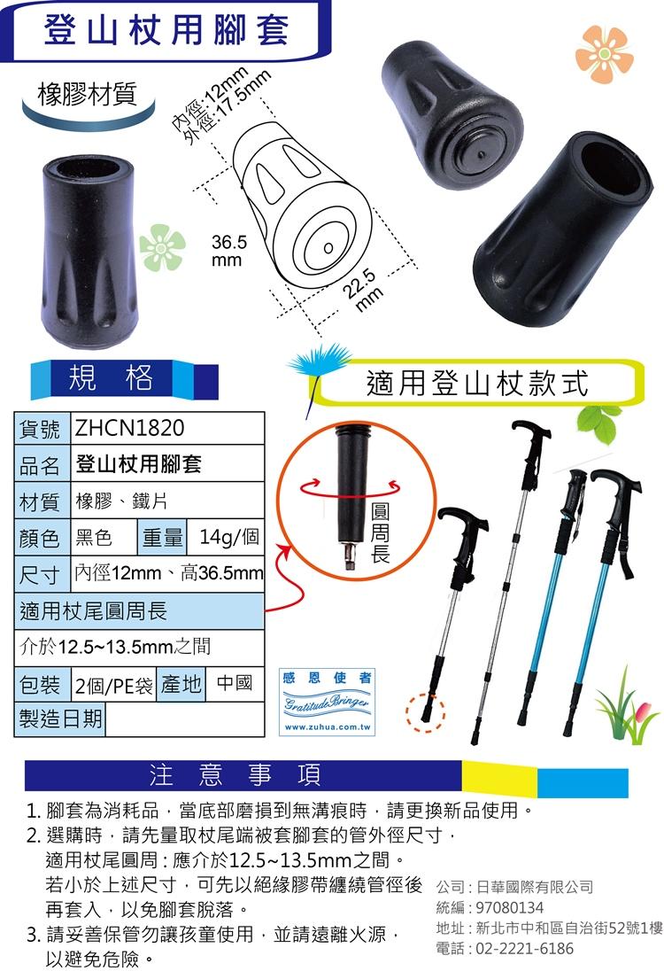 橡膠腳套:登山杖使用,登山杖腳套止滑效果好