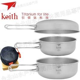 [ keith ] 單人鈦鍋組/鈦合金兩碗一蓋套裝組 Ti-6053