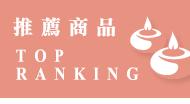 喜泉CSPA Pickup店 熱銷商品排行榜