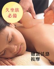 喜泉CSPA Pickup店 熱銷TOP2 熱石舒鬆療程