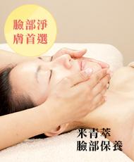 喜泉CSPA Pickup店 熱銷TOP3 深層潔淨(清粉刺)