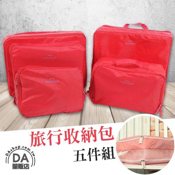 《DA量販店》旅行 五件組 收納袋 包中包 行李袋 紅色(V50-1399)