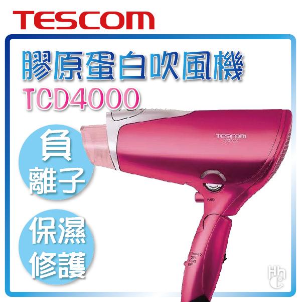?半價特惠【和信嘉】TESCOM TCD4000TW 膠原蛋白吹風機(亮麗粉) 負離子吹風機 保濕修護 頭皮護理 公司貨 原廠保固一年 NA97