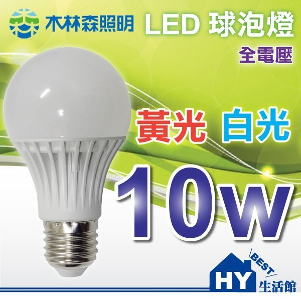 【木林森照明】 10W LED球泡燈 全電壓 E27頭 白光 黃光。國際大廠 比旭光LED燈泡 8W 10W 13W 更好