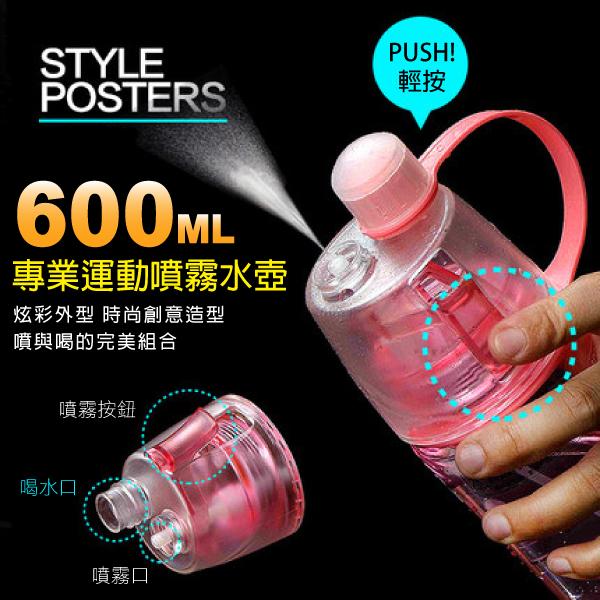 PS Mall 創意戶外運動補水保濕美容噴水隨手杯噴霧水降溫水瓶600ML 水壺 水杯 隨行杯【J2380】