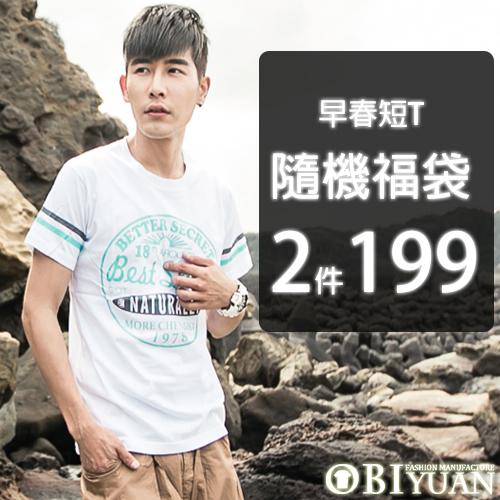 隨機兩件199【TOP199】OBI YUAN韓國同步短袖上衣/短T/襯衫