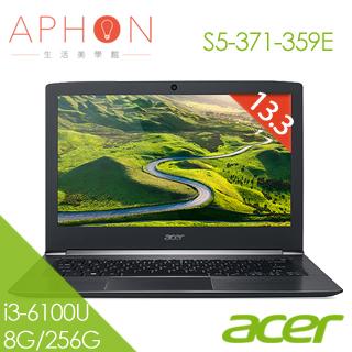 【Aphon生活美學館】ACER S5-371-359E i3-6100U 13.3吋 FHD筆電(8G/256G SSD/Win10)-送藍芽喇叭