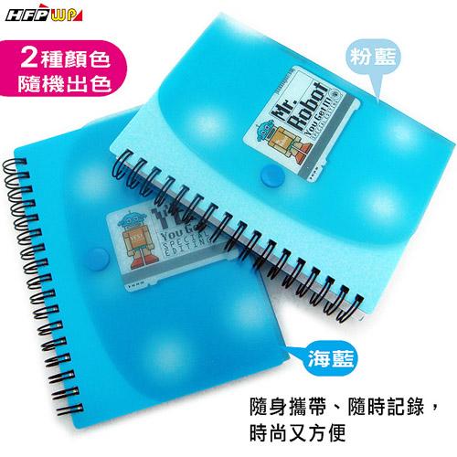 HFPWP 100張80磅內頁.附索引尺.限量商品.-筆記本 (A6) 設計師精品 環保材質 台灣製 NA6-CO / 本