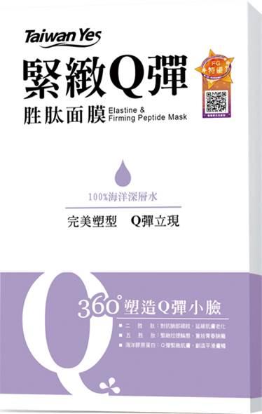 【Taiwan Yes】醫美級面膜-緊緻Q彈胜?面膜(6片/盒)