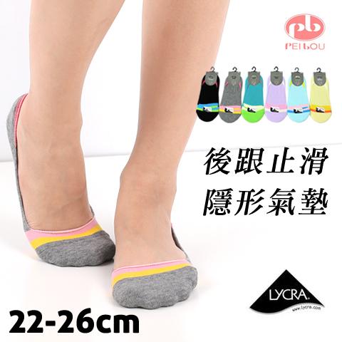 【esoxshop】萊卡腳跟止滑 氣墊襪套 雙色橫紋款 隱形襪 台灣製 PB 貝柔