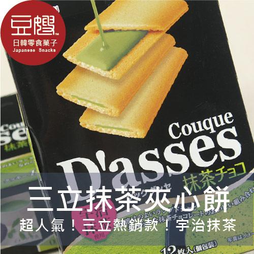 【豆嫂】日本零食 三立抹茶夾心餅(宇治抹茶)