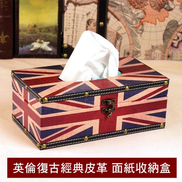 (預購)歐式 英倫復古經典皮革 面紙收納盒 面紙盒 紙巾盒
