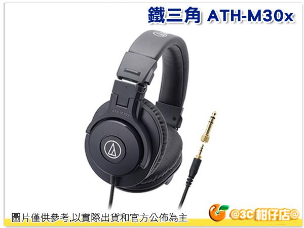 鐵三角 ATH-M30x 高音質錄音室用專業型監聽耳機 耳罩式耳機 好整線、不易打結 公司貨保固一年